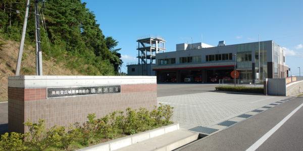 珠洲消防庁舎(珠洲市上戸町)